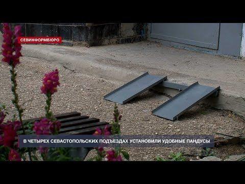 В четырех севастопольских подъездах установили пандусы