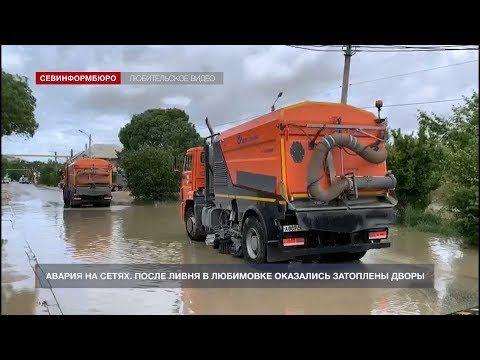 Дворы в Севастополе затопило после ливня