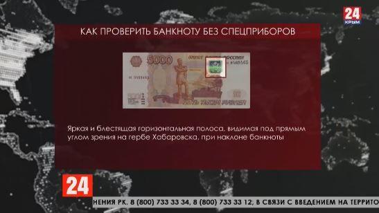 Количество поддельных купюр в Крыму за последний год сократилось
