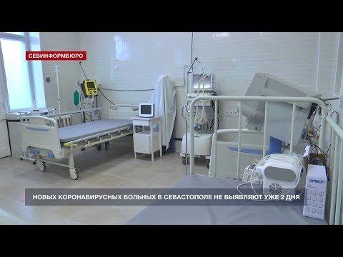 За два последних дня в Севастополе никто не заразился коронавирусом