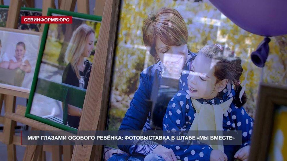 Фотовыставка «Мир глазами особого ребёнка» открылась в волонтёрском штабе «Мы вместе»