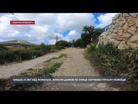 Жители домов по улице Михаила Харченко просят отремонтировать дорогу