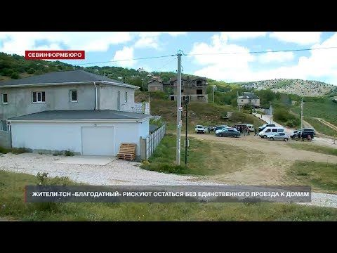 Частная застройка в Балаклаве оставляет без дороги целый район