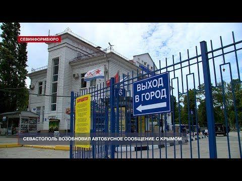 Основные события недели в Севастополе: 25 - 31 мая