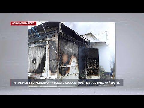 На рынке 5-го км Балаклавского шоссе горел металлический ларёк