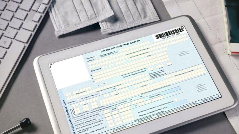 Работающие граждане старше 65 лет и старше могут оформить электронный больничный лист на период нахождения на карантине с 1 по 11 июня 2020 года