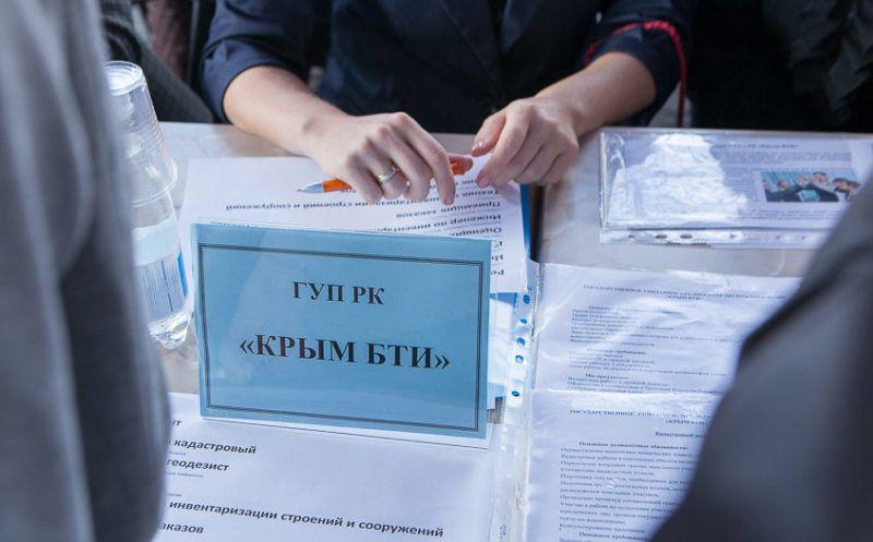 Предприятие «Крым БТИ» в 2019 году в бюджет РК перечислило порядка 6 000 000 рублей