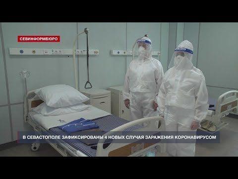 В Севастополе на 1 июня зафиксировали четыре случая коронавируса