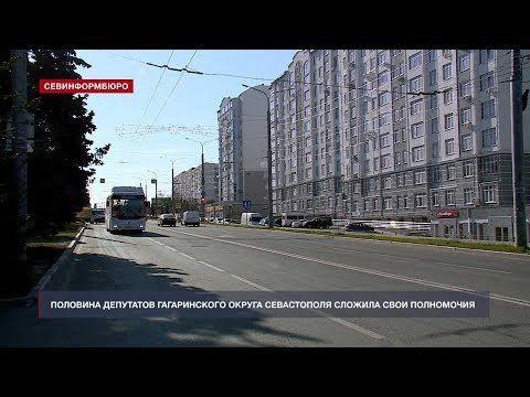 Половина депутатов Гагаринского округа Севастополя сложила полномочия