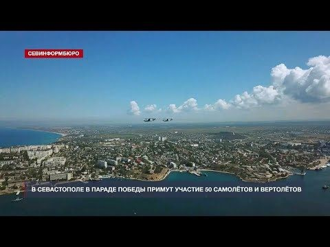 В Севастополе в Параде Победы примут участие 50 самолётов и вертолётов