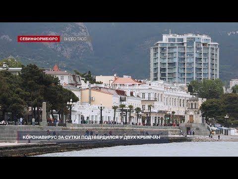 Коронавирус за сутки подтвердился у двух крымчан
