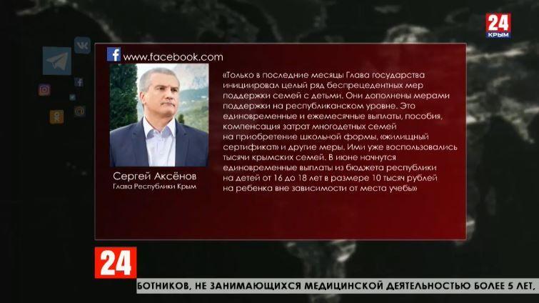 С Международным днём защиты детей поздравил крымчан Сергей Аксёнов