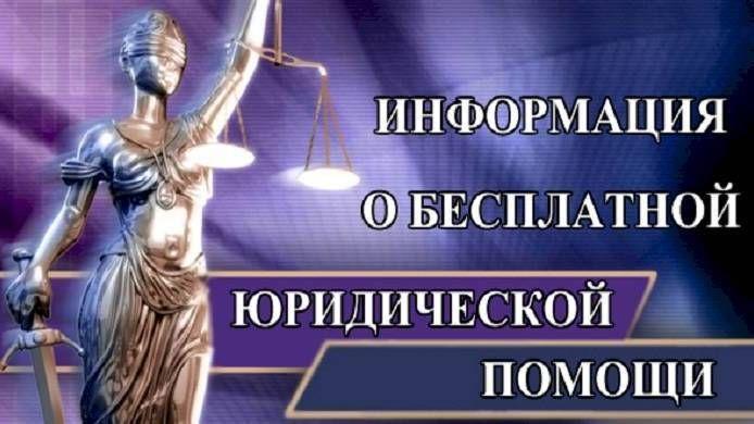 В Минюсте Крыма возобновляется прием адвокатами по оказанию бесплатной юридической помощи