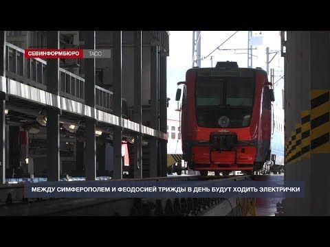 Между Симферополем и Феодосией запустят электричку