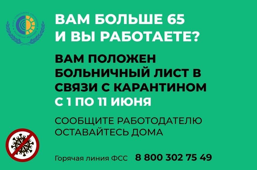 Вниманию работающих (застрахованных) лиц возраста 65 лет и старше (дата рождения 01 июня 1955 года и ранее)