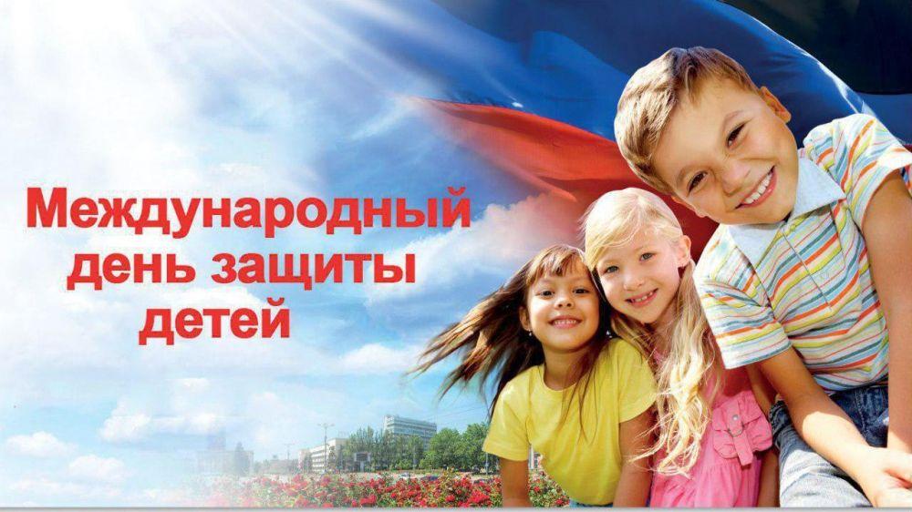 Поздравление руководства Сакского района с Днём защиты детей!