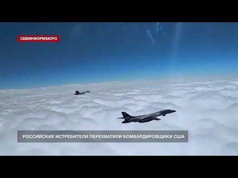 Российские истребители перехватили бомбардировщики США над Чёрным морем