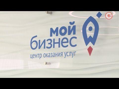Севастопольскому гарантийному фонду поддержки малого и среднего бизнеса исполнилось пять лет (СЮЖЕТ)