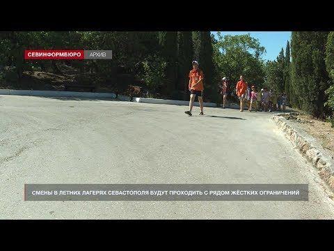 Смены в летних лагерях Севастополя будут проходить с рядом жестких ограничений