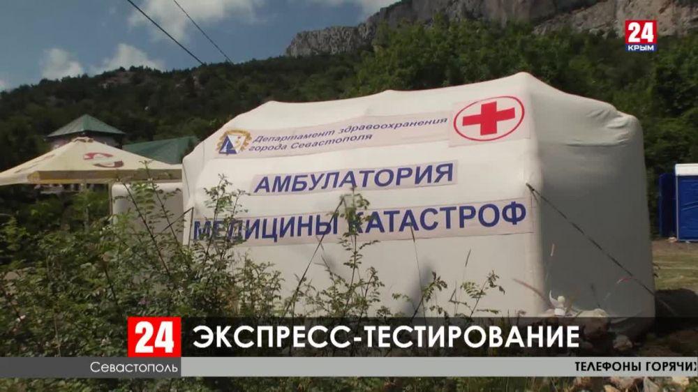 В Севастополе на пунктах пропуска ведут экспресс-тестирование на коронавирус