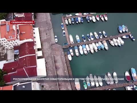 Роспотребнадзор запретил севастопольцам купаться в Балаклаве