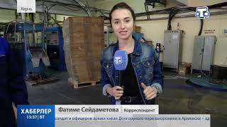 Финансовая поддержка крымским предприятиям