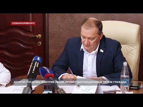 Депутат Госдумы Дмитрий Белик провёл дистанционный приём граждан