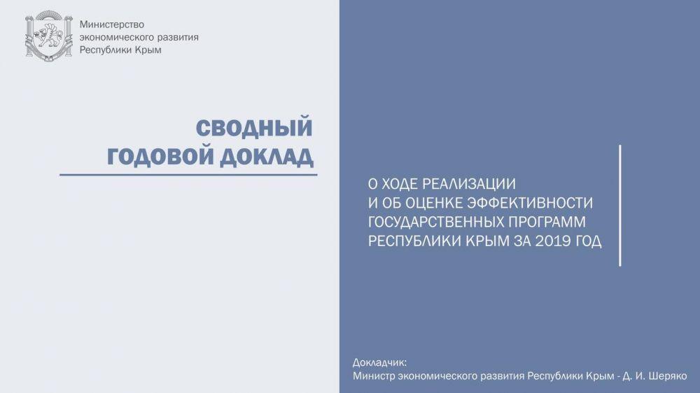 Министр экономразвития РК Дмитрий Шеряко представил сводный годовой доклад о ходе реализации и об оценке эффективности госпрограмм за 2019