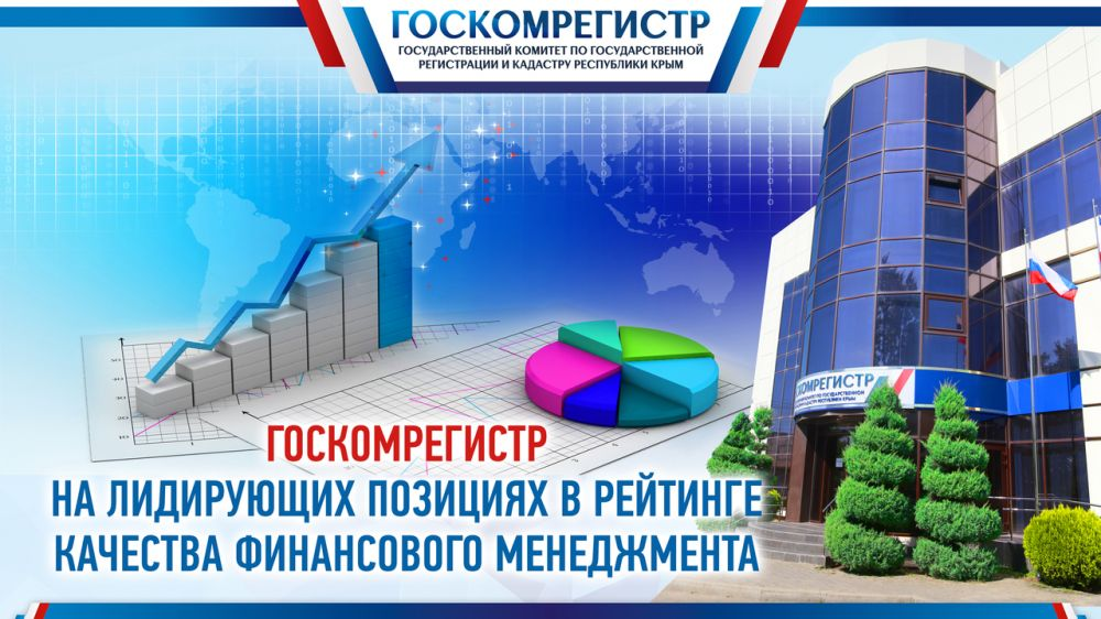 Госкомрегистр вошел в тройку лидеров по качеству финансового менеджмента среди всех главных распределителей бюджетных средств в республике за 2019 год