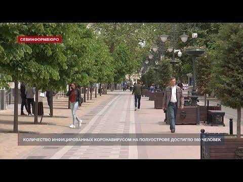 Число заболевших COVID-19 на Крымском полуострове достигло 560 человек