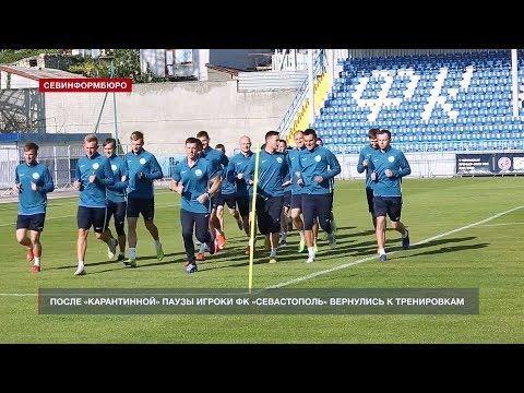 После «карантинной» паузы игроки ФК «Севастополь» вернулись к тренировкам