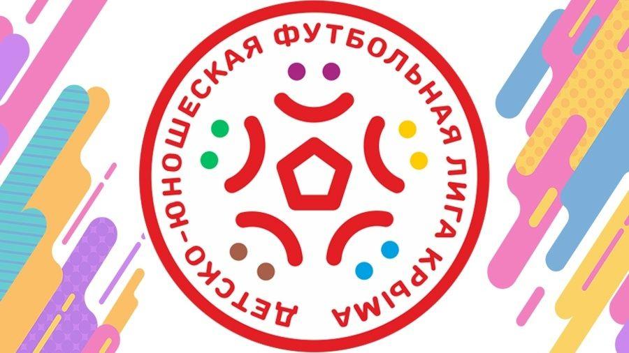 Соревнования Детско-юношеской футбольной лиги Крыма решили завершить досрочно