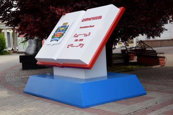 В Симферополе устанавливают праздничные инсталляции ко Дню города