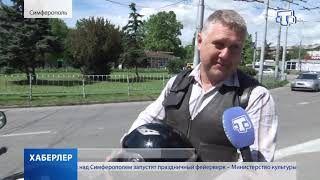 Операция «Мотоциклист»