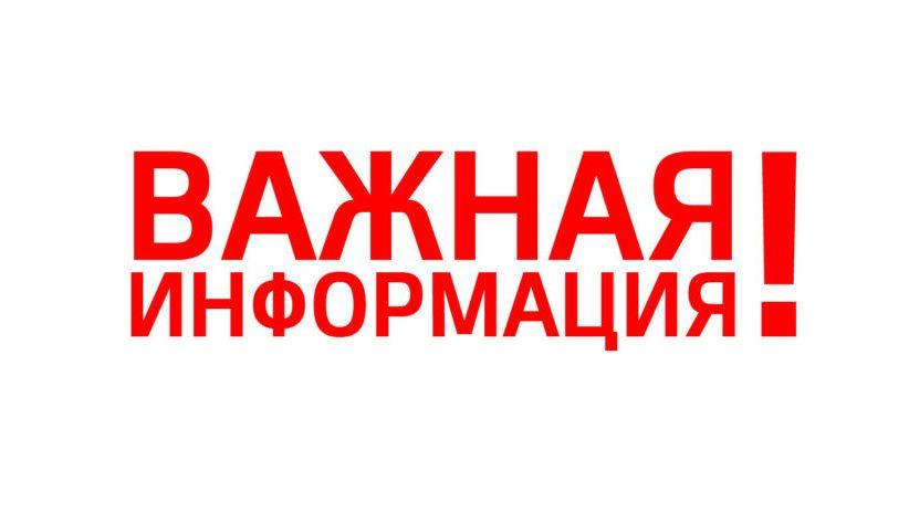 Администрация муниципального образования Раздольненский район Республики Крым информирует