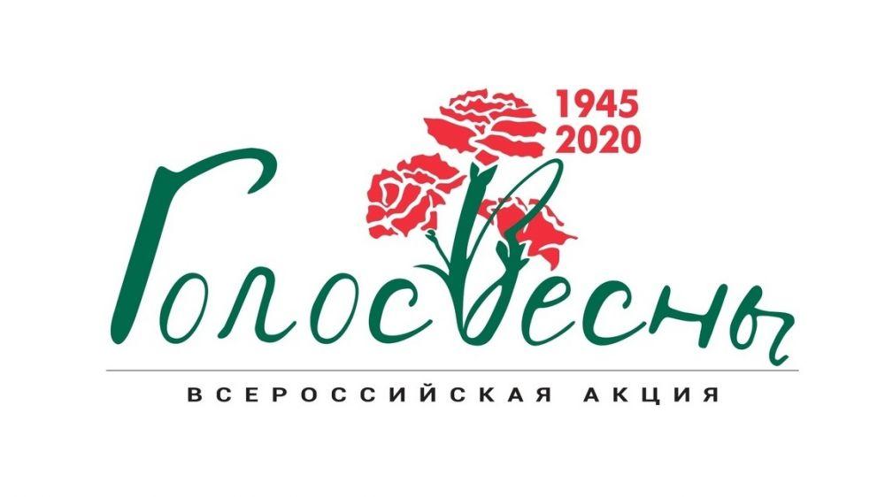 Приглашаем принять участие во Всероссийской онлайн-акции «Голос весны»