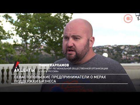 Акценты. Севастопольские предприниматели о мерах поддержки бизнеса