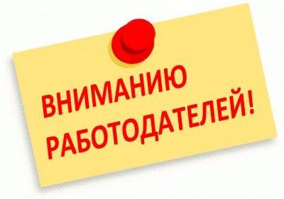 Вниманию работодателей: внесены изменения в перечень документов для получения субсидии
