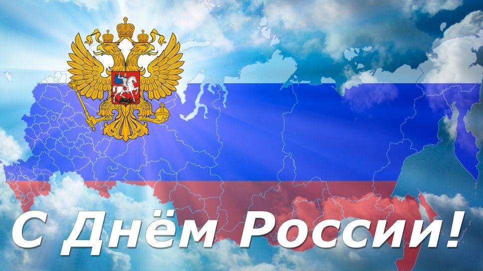 Приглашаем к участию в онлайн-мероприятия в рамках празднования Дня России