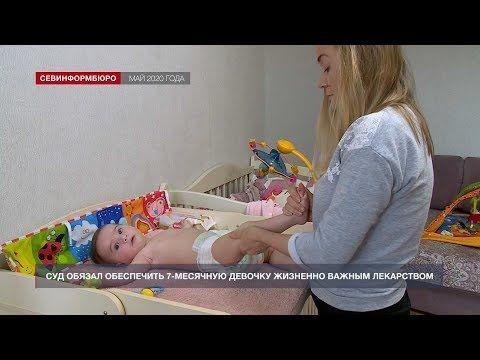 Суд обязал Севздрав обеспечить 7-месячную девочку жизненно важным лекарством