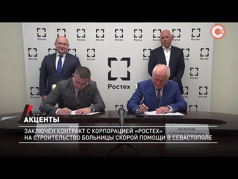 Акценты. Заключен контракт на строительство больницы скорой помощи в Севастополе