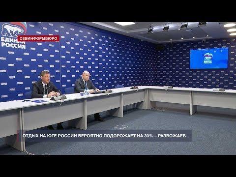 Отдых на юге России может подорожать на 30% – Развожаев
