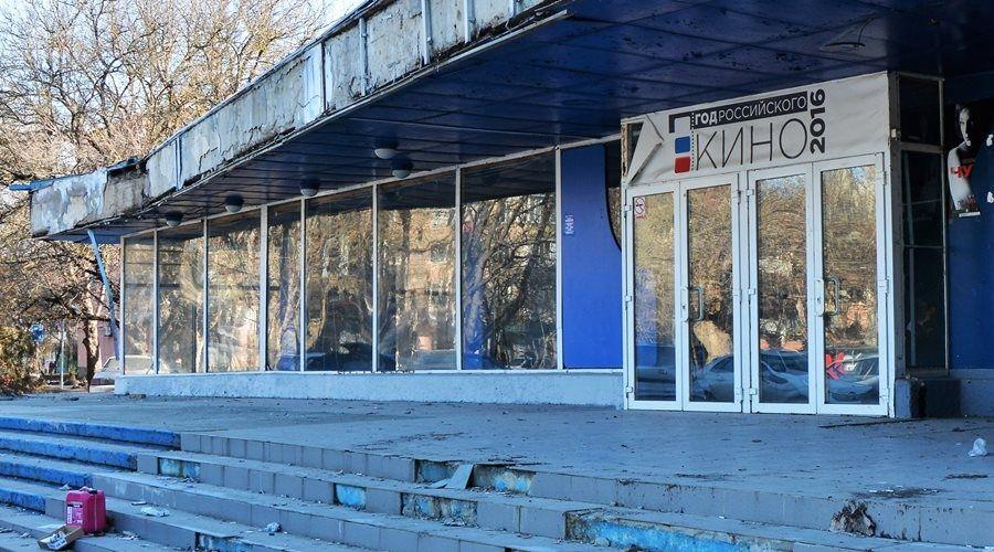 Администрация Симферополя ищет нового арендатора для кинотеатра «Космос»
