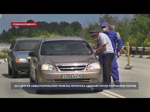 На севастопольских пунктах пропуска сделали почти 500 тестов
