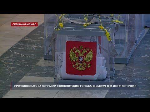 Проголосовать за поправки в Конституцию севастопольцы смогут с 25 июня по 1 июля