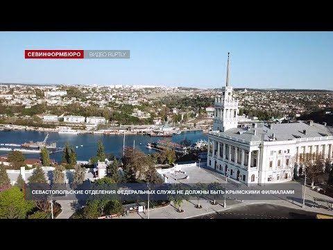 Севастопольские отделения федеральных служб не должны быть крымскими филиалами – Белик