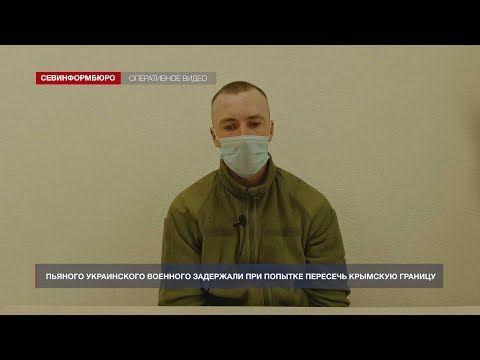 Пьяного украинского военного задержали при попытке пересечь крымскую границу