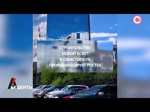 Акценты. Строительство новой БСМП в Севастополе профинансирует «Ростех»