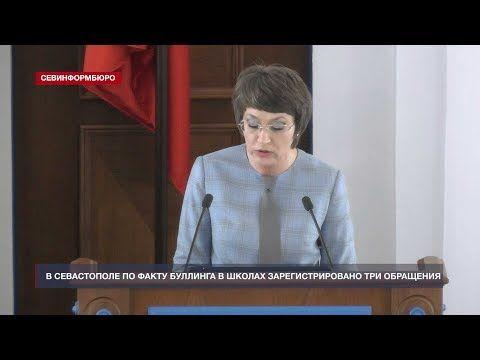 По факту буллинга в севастопольских школах зарегистрировано три обращения