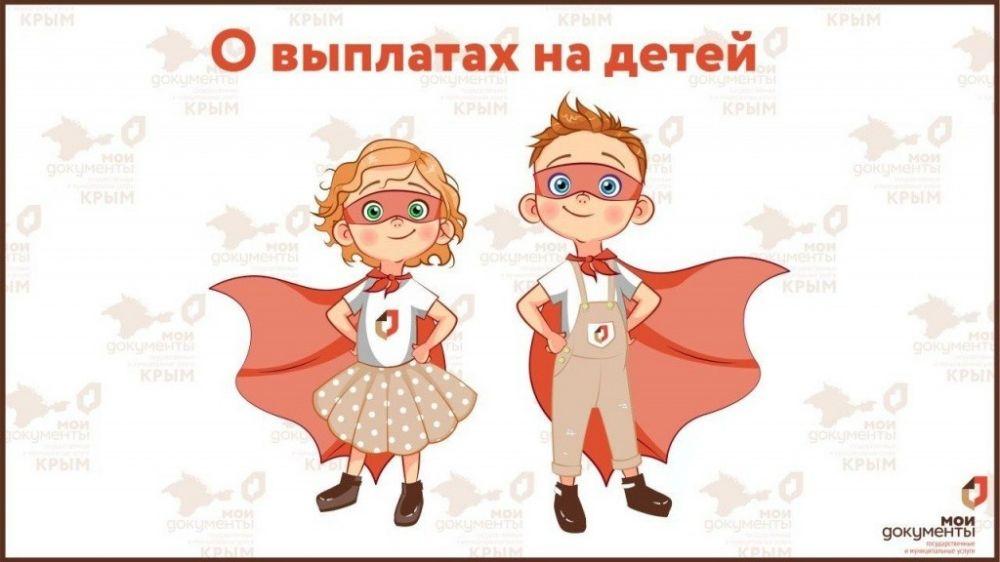 МФЦ примет крымчан в выходные дни по вопросам выплат на детей